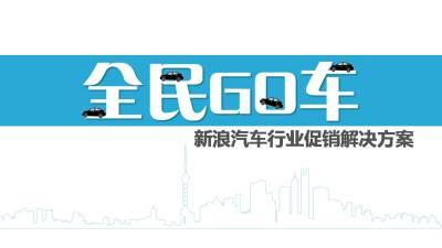 新浪旗下生活实用类应用全民G0车新浪汽车行业促销招商解决方案