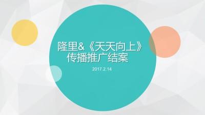 综艺节目-隆里《天天向上》传播推广方案