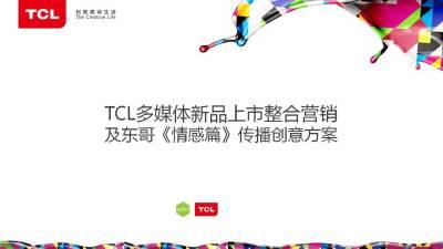 家电TCL多媒体新品上市整合营销及东哥《情感篇》传播创意方案