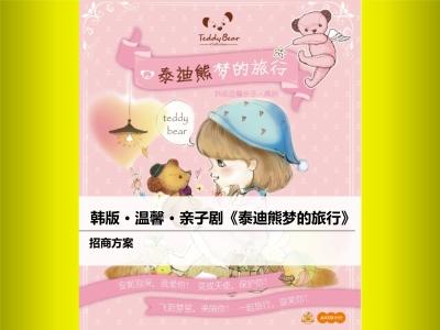 韩版温馨亲子《泰迪熊—梦的旅行》招商策划方案