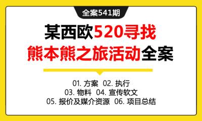 全案541期 京东旅行X电子产品某西欧520寻找熊本熊之旅活动全案(包含方案 +执行+物料+宣传软文 +报价及媒介资源+项目总结)