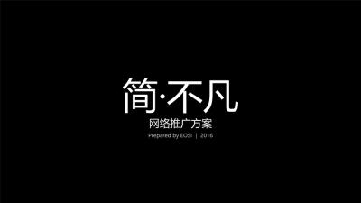 厨房家电-方太简不凡网络推广策略营销策划方案