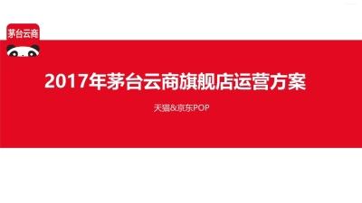 白酒品牌茅台云商电商平台旗舰店运营方案策划方案