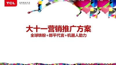 家电TCL大十一狂欢节新品预售营销推广策划方案