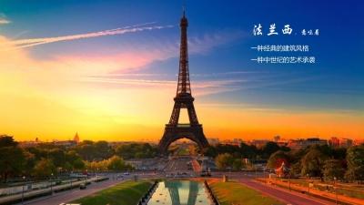 房地产复地御上海印象法兰西嘉年华暨示范区开放活动策划方案