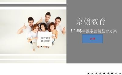 教育机构推广-京翰教育搜索引擎整合营销SEO策划方案