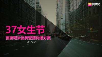 智能app百度糯米品牌营销《女生节》传播策划方案