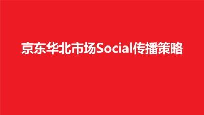 互联网电商平台-京东华北市场线上微信社会化运营传播策划方案