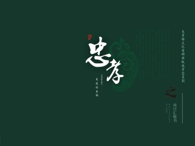 房地产川中乡镇忠孝之魂案名取名品牌营销策划方案