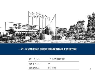 汽车品牌一汽-大众华北区1季度京津新政置换线上传播方案