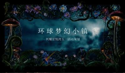 房地产品牌乐水文化主办兴耀星悦湾环球梦幻小镇活动策划方案