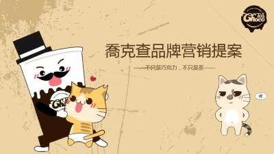 奶茶饮品品牌乔克查品牌定位营销推广方案