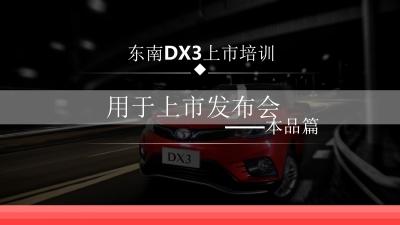 汽车品牌东南汽车DX3品牌上市发布会传播推广方案
