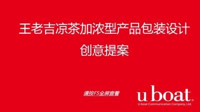 著名饮料品牌王老吉凉茶加浓型产品包装设计推广方案