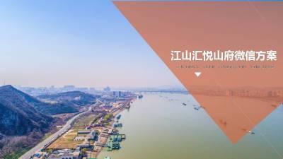 房地产品牌南京江山汇悦山府微信新媒体营销方案