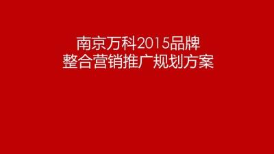 商业地产南京万科年度整合营销推广规划方案