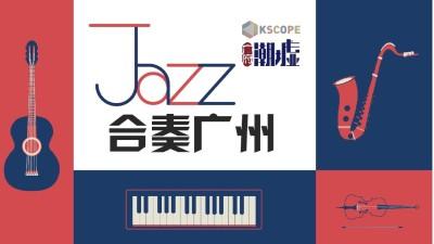 大型娱乐活动爵士音乐节主题市集活动策划方案