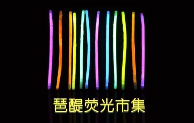 创意活动琶醍荧光市集活动策划方案