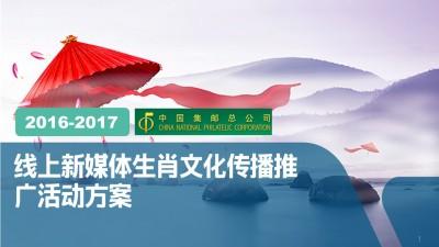中国集邮线上新媒体生肖文化传播推广活动方案