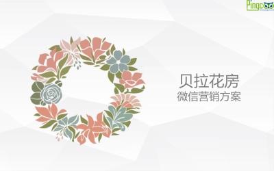 园艺花艺品牌贝拉花房微信营销策划方案