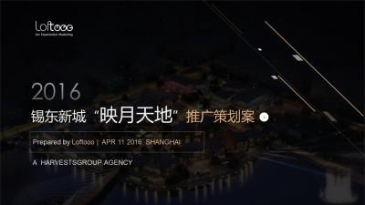 """商业地产锡东新城""""映月天地策划推广方案"""