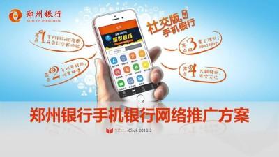 金融行业郑州银行手机银行网络精准传播推广方案
