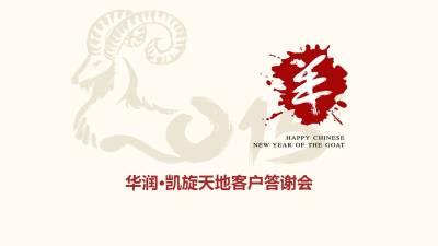 商业地产行业重庆华润凯旋天地新年客户答谢会活动策划方案