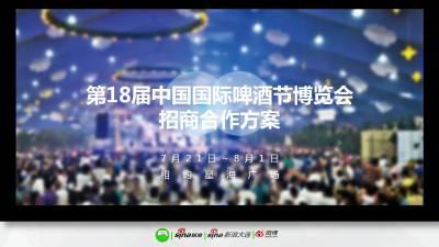 啤酒行业第18届中国国际啤酒节博览会招商策划方案