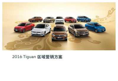 汽车周边-上海大众Tiguan区域营销策划方案