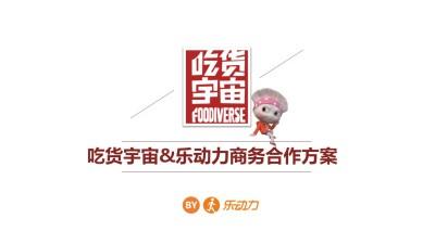 电视剧吃货宇宙&乐动力APP商务合作推广方案