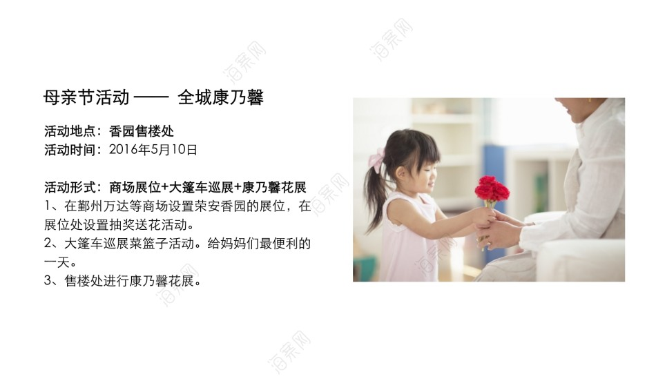 房地产行业荣安.香园年度线下落地活动框架方案