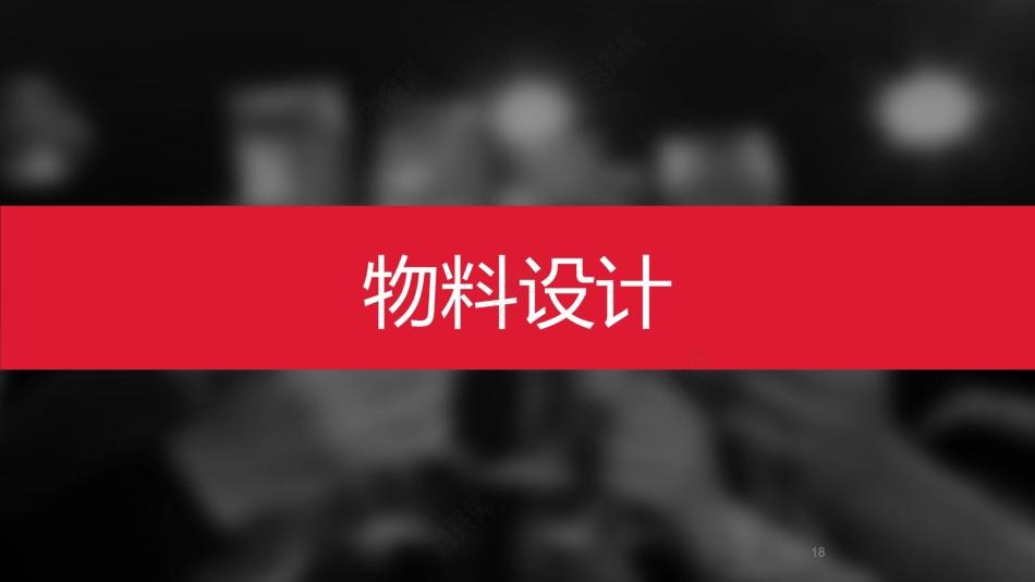 啤酒品牌百威X纪元焕新派对活动策划方案