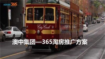 房地产行业澳中集团365淘房年度合作推广方案