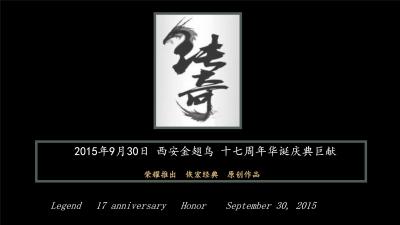 演艺时尚流行文化金翅鸟周年庆典活动策划方案