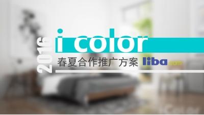 家居装修网品牌icolor春夏合作推广方案