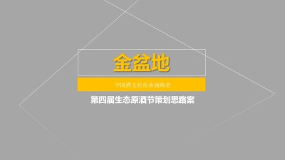 中国酒文化金盆地第四届生态原酒节活动策划方案