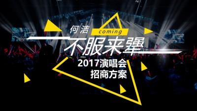 大型演唱会何洁《不服来犟》年度演唱会招商策划方案
