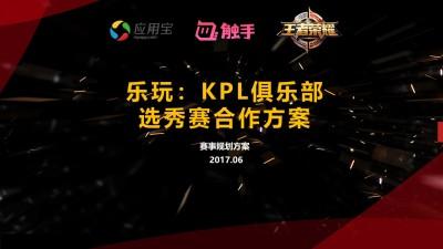 游戏行业乐玩KPL俱乐部选秀赛合作活动策划方案