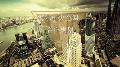 家电品牌凤凰网海尔中央空调合作策划方案