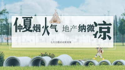 2020地产项目七月(仲夏烟火气 地产纳微凉主题)活动策划方案