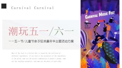 2020地产项目五一节&儿童节潮玩主题亲子狂欢嘉年华活动策划方案