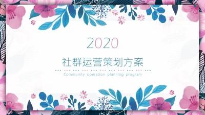 2020地产项目社群运营营销策划方案