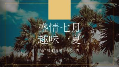 2020地产项目夏季暖场(盛情七月  趣味一夏主题)系列活动策划方案