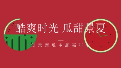 2020地产项目西瓜嘉年华(酷爽时光 瓜甜景夏主题)活动策划方案