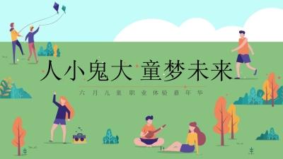 2020地产项目六月儿童职业体验嘉年华(人小鬼大 童梦未来)活动策划方案