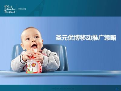母婴生活用品圣元优博移动策略推广方案