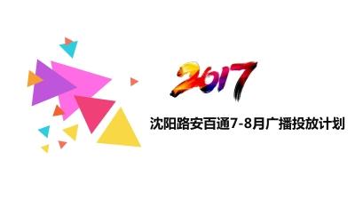 汽车品牌沈阳路安百通7-8月广播投放计划推广方案
