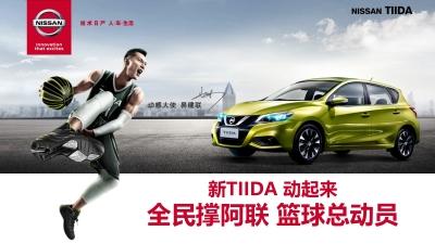 汽车品牌新TIIDA上市全民撑阿联篮球总动员推广方案