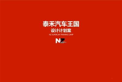 房地产行业泰禾汽车王国设计策划推广方案