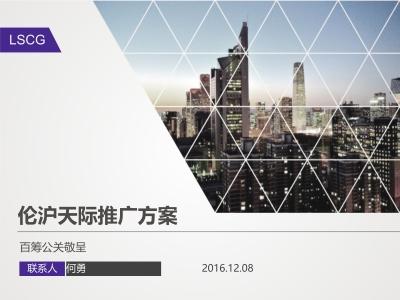 房地产行业伦沪天际线上线下营销推广方案